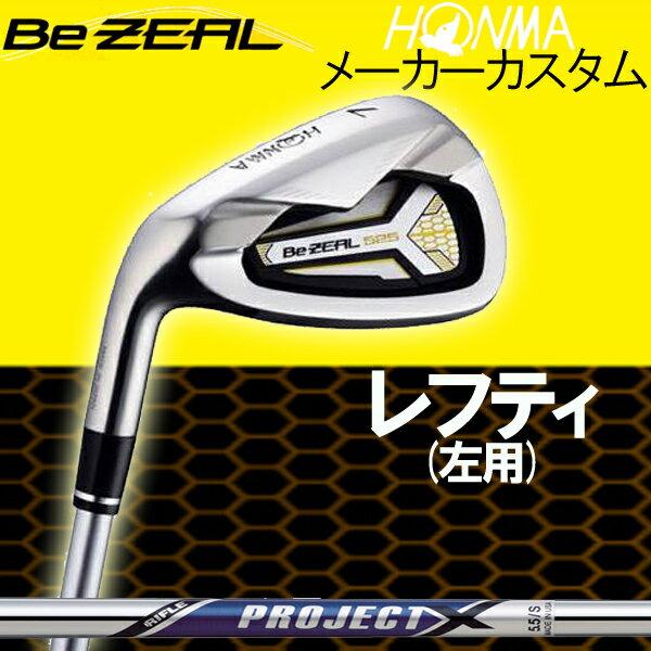 【レフティ(左用)】ホンマゴルフ ビジール525 (Be ZEAL 525) レフティモデル アイアン  [ライフル プロジェクトX シリーズ] プロジェクトX/Pxi  (RIFLE PROJECT X) スチールシャフト  6本セット(#6~#11) BeZEAL本間ゴルフ 【左利き用】【メーカー特注カスタム】【日本仕様】【2017年モデル】【送料無料】