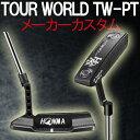 【メーカーカスタム】ホンマゴルフ ツアーワールド TW-PT パター HONMA GOLF TW PT PUTTER ブレードタイプ/クランクネック(ピン型)本間ゴルフ
