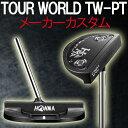 【メーカーカスタム】ホンマゴルフ ツアーワールド TW-PT パター HONMA GOLF TW PT PUTTER マレットタイプ/センターシャフト(マレット型)本間ゴルフ