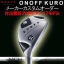 オノフ 2017 KURO 黒 フェアウェイ ウィングス ユーティリティ [MCHシリーズ] MCH 100/90/80/70 カーボンシャフト FUJIKUR...