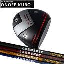 オノフ 2020年 NEW KURO 黒ドライバー LABOSPEC カーボンシャフト TATAKI(タタキ)SHINARI(シナリ)HASHIRI(ハシリ) ONOFF