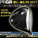 プロギア RS-F 2017ドライバー [アッタス シリーズ] 8 PUNCH/G7/6STARカーボンシャフト ATTAS マミヤオーピー パンチ/ジーセブン...