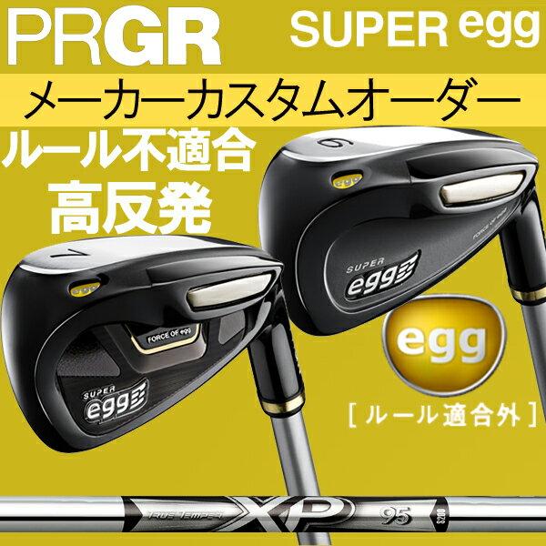 【メーカーカスタム】【高反発モデル】プロギア スーパーエッグ(金エッグ)  アイアン [XP95シリーズ] XP 95 スチールシャフト 6本セット(#5~#9,PW)  PRGR SUPER egg DYNAMIC GOLD  【メーカー特注】【日本仕様】【2015年モデル】【送料無料】