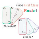 iphone7ケース 保護フィルムプレゼント 正規品 iFace First Class Pastel iphone7 ケース iphone6s ケース 並行輸入 送料無料 iPhone6 ケーススマホケース カバー 衝撃吸収 ハードケース 耐衝撃ケース アイフォン7 iPhoneケース