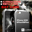 BATMAN iPhone6s ケース 背面PUレザー貼付 iPhone6 ケース LUPHIE アルミニウムバンパー iPhone6sPlus ケース iPhone6Plus ケース バットマン 薄い ネジ アルミ バンパー 【送料無料】