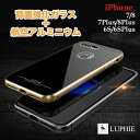 iPhone8ケース LUPHIE 正規品 背面9H強化ガラス 【保護フィルムプレゼント Galaxyを除く】 iPhone7ケース iPhone8Plus ケース iPhone6s ケース iPhone7Plus ケース Galaxy S7 Edge ケース iPhone6sPlus ケース【送料無料】metal tempered glass 航空アルミ 全6色
