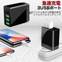 iPhone galaxy 充電器 3USBポート 急速充電...