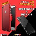 iphone7 iPhoneX ケース 背面ガラス アルミ バンパー LUPHIE iPhone7Plus ケース 全3色 送料無料 あす楽対応スマホケース 全面保護 iPhone8 8Plus ルフィ正規品