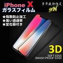 iphone x iPhoneXガラス 3D全面保護 ガラス...