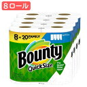 Bounty Quick-Size Paper Towels, White, 8 Rolls / バウンティ キッチンペーパー クイックサイズ 8ロール ペーパータオル キッチンタオル