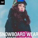 スノーボードウェア レディース スキーウェア 上下セット 43DEGREES バイカラージャケット+ストレッチ ビブパンツ セット スノボウェア スノーボード ウェア スノボ スノボーウエア スノーウェア 43d