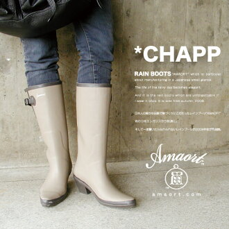 -Amaort fine texture such as the Amato CHAPP (women's) rain boots ☆ boots! To not want to be seen in the boots you ♪ into print rain boots ☆ featured stylish ♪ 02P01Sep13