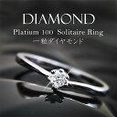 ダイヤモンドリング プラチナ pt100 無色 Gカラー Hカラー 一粒 ダイヤリング ダイヤモンド...
