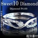 ダイヤモンドリング プラチナ100 Pt100 無色 Gカラー hカラー スイート10 指輪 ダイヤリング ダイヤ ダイア プラチナ プラチナ100 sweet10 10周年 プレゼント 贈り物 記念 レディース 指輪 即納 [送料無料] [あす楽対応]