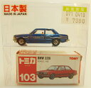 【開封済】 日本製 トミカ 103 BMW 320i 1/62 ブルーメタリック アルピナ仕様 【中古】【ミニカー】【鈴鹿 併売品】【0710770BS】