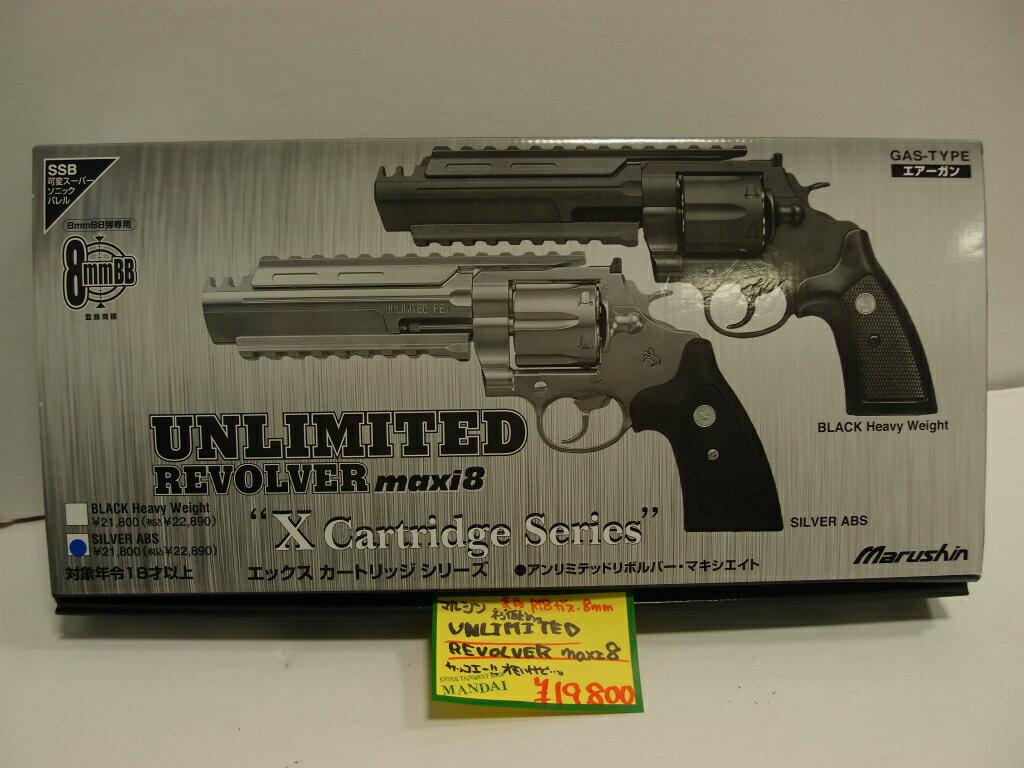アンリミテッドリボルバーmaxi8/XカートリッジシルバーABSガスガン/8mm【中古】【銃