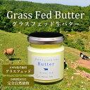 グラスフェッド 生バター 1個(100g) 食塩不使用 グラスフェッドバター