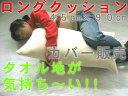ロングクッションカバーサイズ45×90cm パイル(シマ模様ベージュ)ファスナー式パイピング付き♪【日本製】だきまくら、ベッド安眠枕、寝具、妊婦、抱き枕カバー