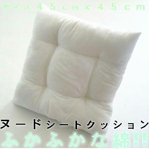 シートクッション45角カバー用中袋ヌード日本製注文確認してから綿入れ加工♪だから新しくてふかふかな綿!!クッション座布団カバークッションカバー45×45cm無地ヌードクッション