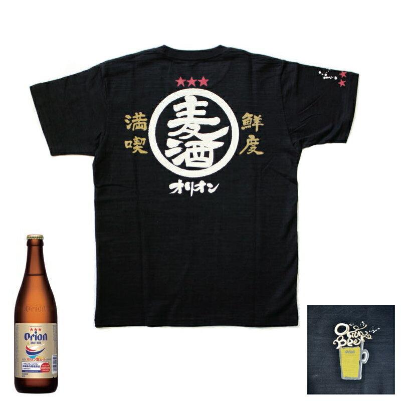 オリオンビール 麦酒 酒造メーカーコラボシャツ Tシャツ 黒 和柄 orion 半袖 綿100% 半そで ティーシャツ