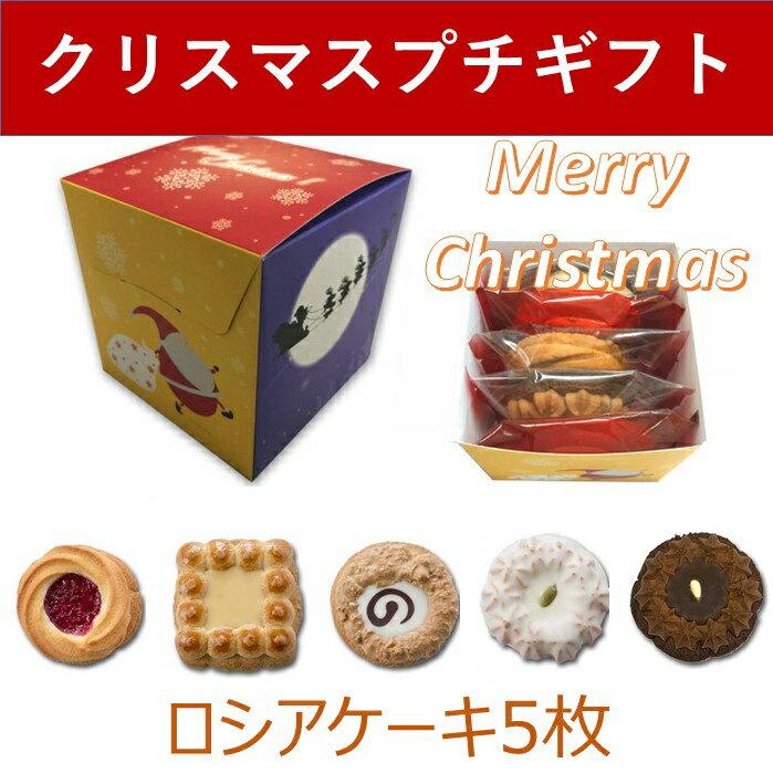 クリスマス限定サンタさんのロシアケーキボックス5枚お菓子詰め合わせ子供クリスマスプチギフトクッキー洋