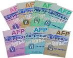 AFP・2級FP技能士通信DVDコース