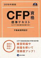 CFPテキスト解説DVDコース 不動産運用設計の商品画像