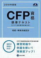 FP協会テキスト 相続・事業承継設計の商品画像