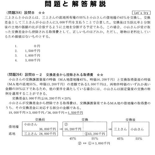 CFP受験対策精選過去問題集 不動産運用設計の紹介画像3
