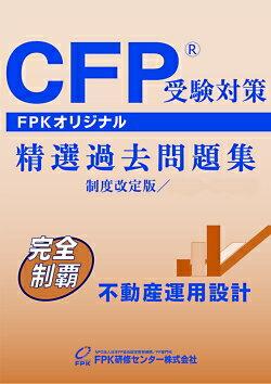 CFP受験対策精選過去問題集 不動産運用設計の商品画像