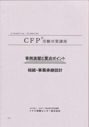 CFP演習解説DVDコース 相続・事業承継設計