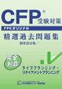 CFP受験対策精選過去問題集 ライフ・リタイアメントプラン