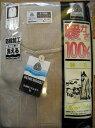 【WOOL MARK】天然素材ウール高級紳士肌着シャツ / アンダーウェア / 日本製 / 茶色・キャメル