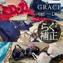 【らくらく補正ブラ】【GRACE】【C,Dカップ】【fran d