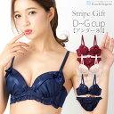 Stripe Gift ~ ストライプギフト ~ ブラ&ショーツセット フラン レディース 下着 ブラジャー セット ブラショーツ ブラセット ブラジャー 大きいサイズ ペア