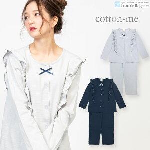 cotton-me 〜綿100%シリーズ 〜 前開きフリル上下セ