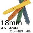 【S5S18】18mm時計ベルト 牛革スムース/送料無料