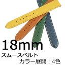 【S5S18】牛革スムースベルト(18mm)