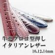 【S4CI】牛革(イタリアンレザー)クロコ型押しベルト(10,12,14mm)/ラッピング・送料無料