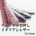 【S5CI】牛革(イタリアンレザー)クロコ型押しベルト(16,18mm)/ラッピング・送料無料