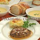 シェフ手作りのコース料理を簡単に美味しく[黒毛和牛ハンバーグ...