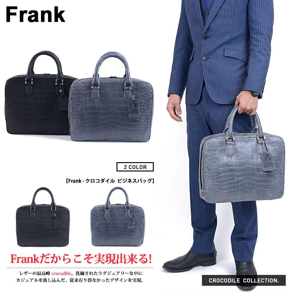 [送料無料]【Frank/フランク】クロコダイル ビジネスバッグ ボストンバッグ トートバッグ バッグ 長財布 財布 ブラック グレー レディース メンズ ブリーフケース クロコ コインケース マット