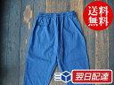 うなぎの寝床 もんぺ 久留米絣 無地 薄手 ブルー 3サイズ メンズ レディース お洒落 おしゃれ 日本製