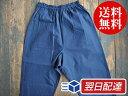うなぎの寝床 もんぺ 久留米絣 バンブーストライプ 薄手 ブルー メンズ レディース お洒落 おしゃれ 日本製