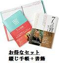 【お得なセット】7つの習慣ファミリー改訂版 (書籍)+7つの習慣ファミリー・プランナー(日付無し綴じ手帳)のセット