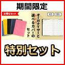 【お得なセット☆】<A5>オーガナイザーカバー無し〈2017.1〉+綴じ手帳カバー各色10P03Dec16