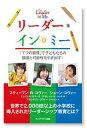 『『リーダー・イン・ミー』「7つの習慣」で子どもたちの価値と可能性を引き出す!』10P03Dec16