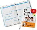 【お得なセット】「ぼくに7つの習慣を教えてよ!(書籍)」+中高生手帳MYGOAL(日付無し綴じ手帳)
