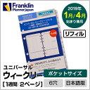 【公式】フランクリンプランナー ポケットサイズ(ナローサイズ 変形) 6穴 ユニバーサ