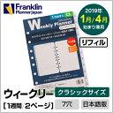 【公式】フランクリンプランナー クラシックサイズ (A5 サイズ 変形) 7穴 リフィル オ